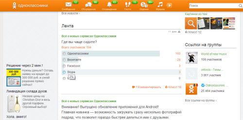 Опросы в Одноклассниках делаются легко - накрутка опросов в Одноклассниках доступна уже сейчас!